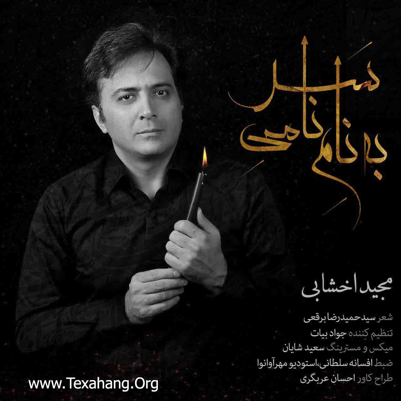 متن آهنگ به نام نامی سر مجید اخشابی