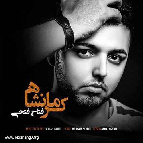 متن آهنگ فتاح فتحی کرمانشاه