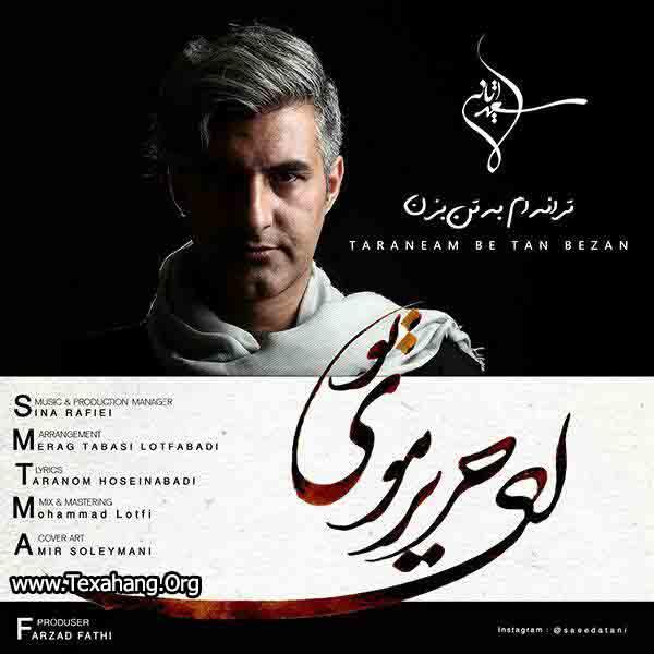 متن آهنگ ترانه ام به تن بزن سعید آتانی