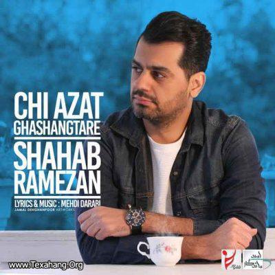متن آهنگ چی ازت قشنگتره شهاب رمضان