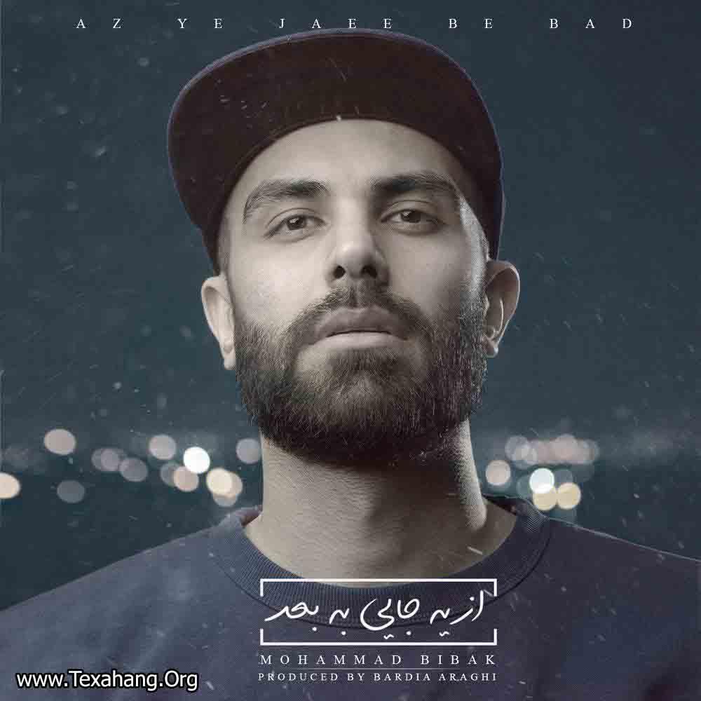 متن آهنگ محمد بیباک فرجام