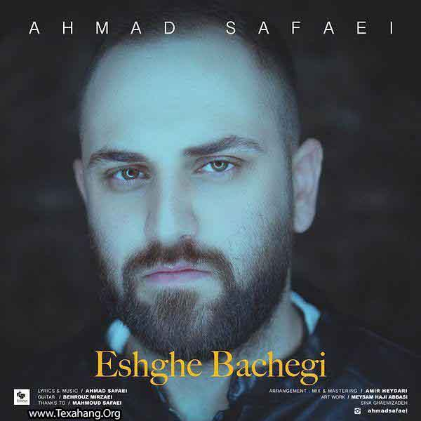 متن آهنگ احمد صفایی عشق بچگی