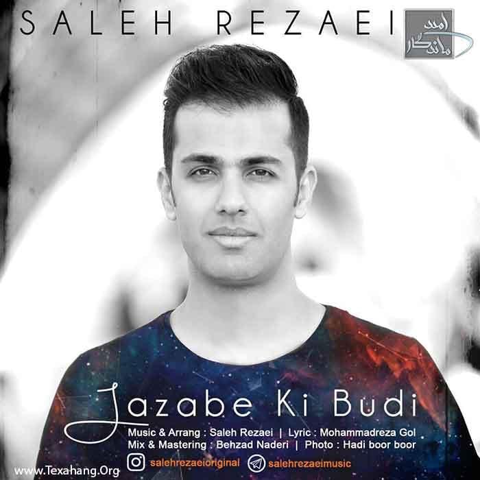 متن آهنگ صالح رضایی جذاب کی بودی