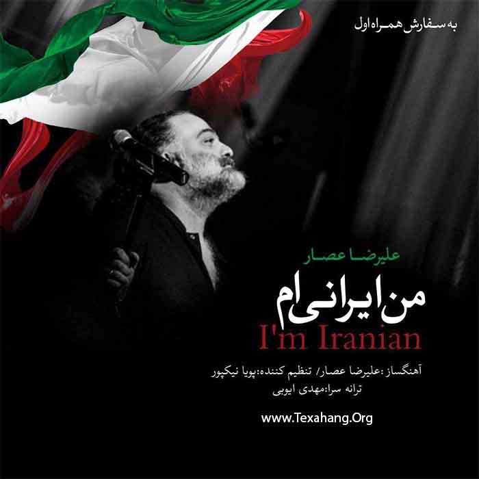 متن آهنگ علیرضا عصار من ایرانی ام