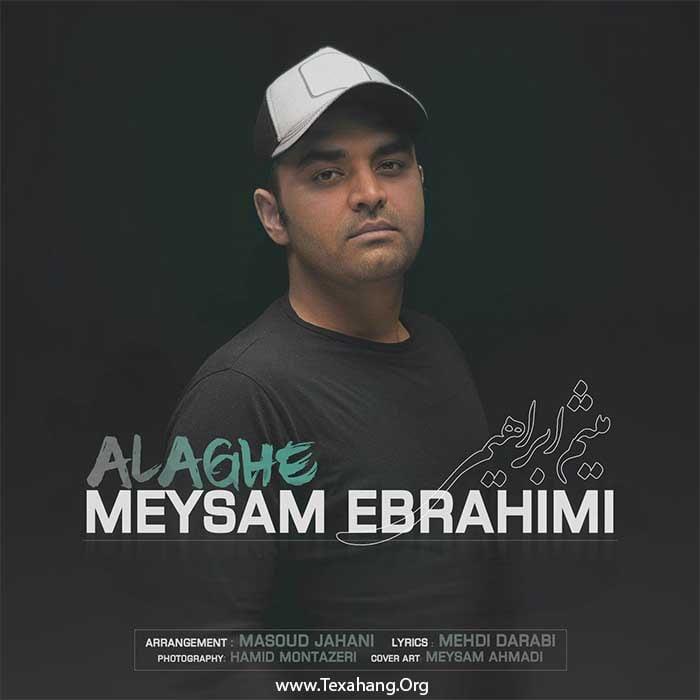 متن آهنگ میثم ابراهیمی علاقه