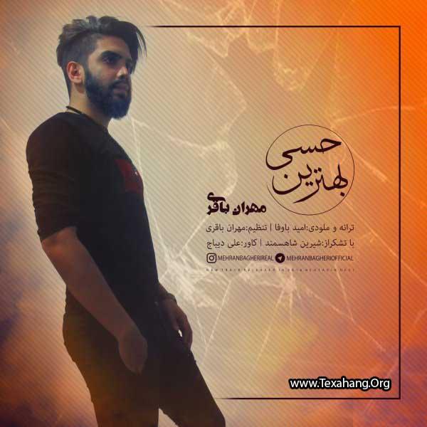 متن آهنگ مهران باقری بهترین حسی