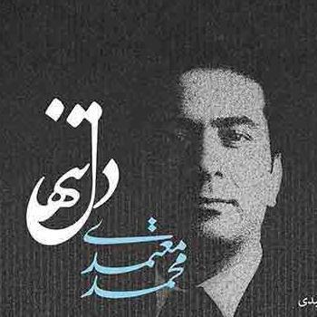 عاشق شدی تنها شدی رسوای آدمها شدی محمد معتمدی