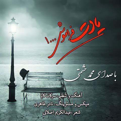 یادت فراموش محمد حشمتی
