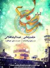 متن آهنگ امام رضا 2 حامد زمانی و عبدالرضا هلالی
